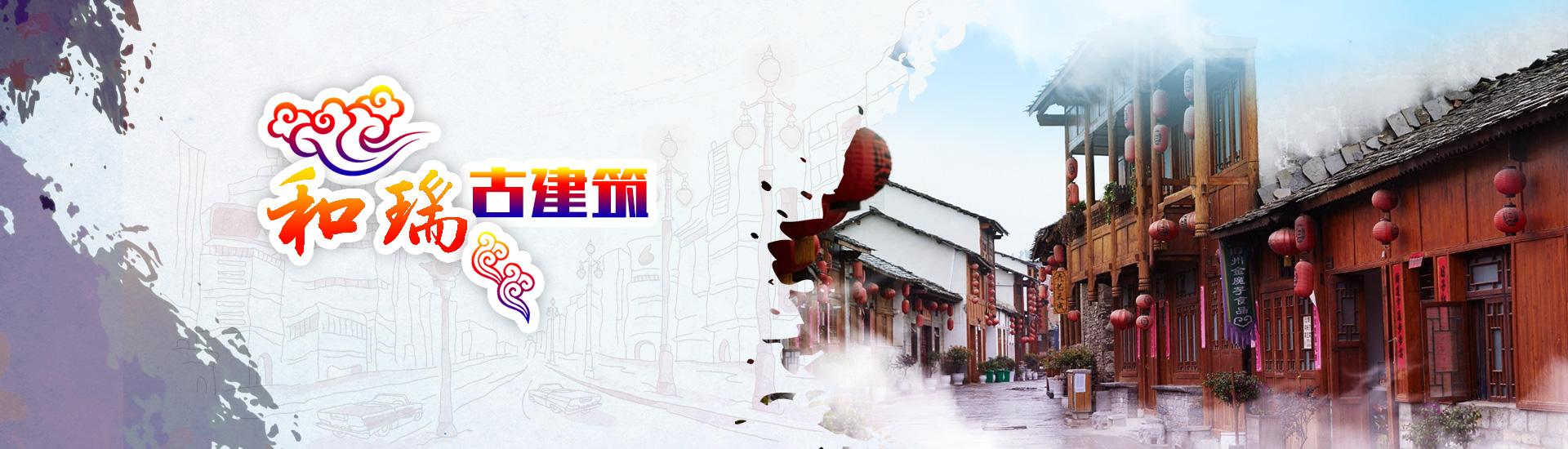 貴州古建筑修建
