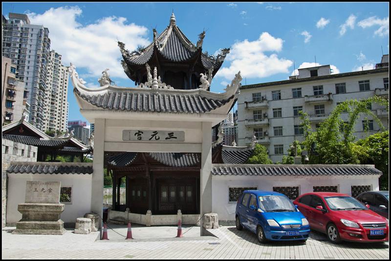 貴陽三元宮——貴州古宮殿修建