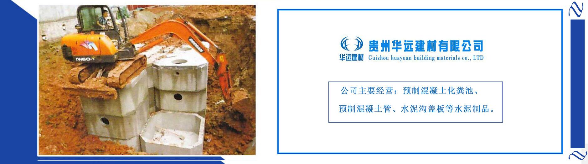贵州混凝土化粪池