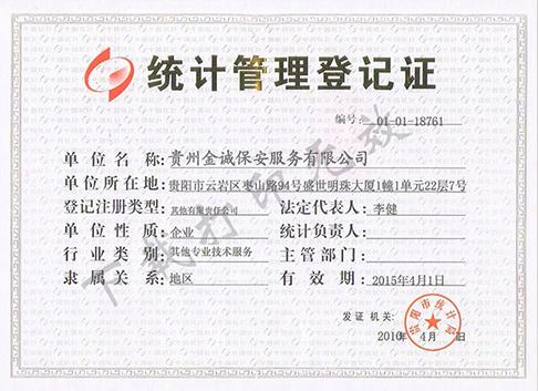 统计管理登记证