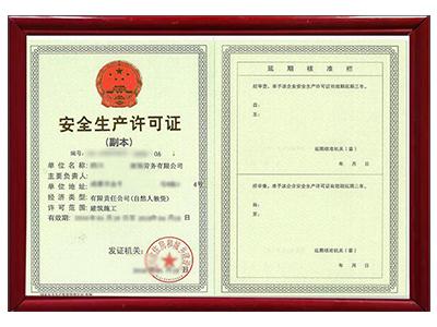 安全生产许可证办理价格
