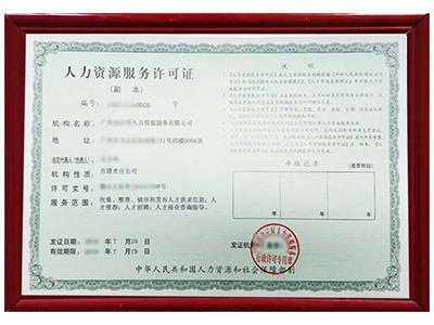 人力资源资经营许可证资质