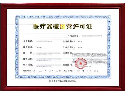 贵州医疗器械经营许可证