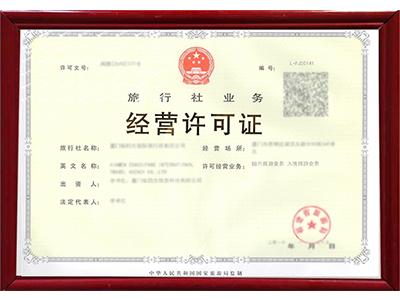 贵州旅行社经营许可证