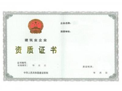贵州建筑资质办理