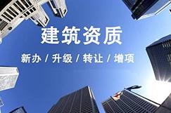 建筑行业资质新办必看