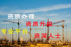 建筑业资质升级和资质增项到底有哪些区别?