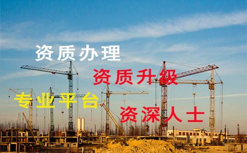 贵州资质增项