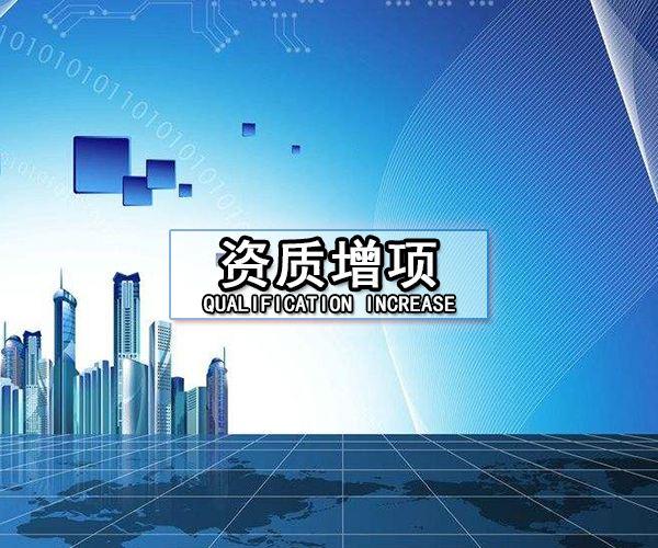 贵州资质增项企业