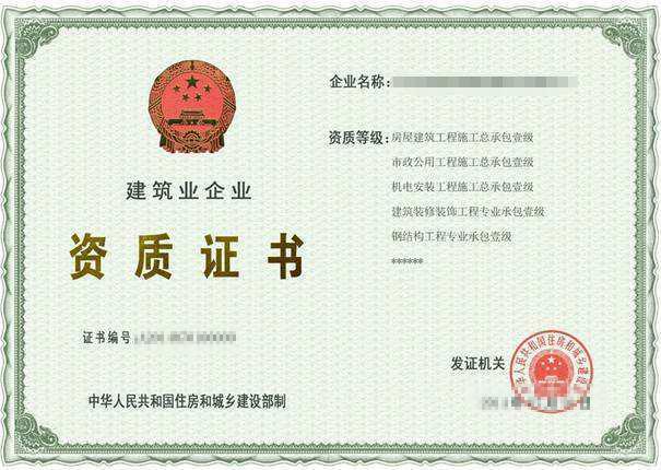 贵州资质新办案例