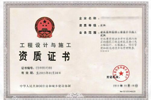 贵州资质升级