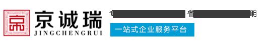 贵州京诚瑞投资咨询有限公司