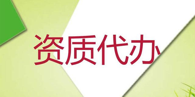 贵州建筑资质代办企业