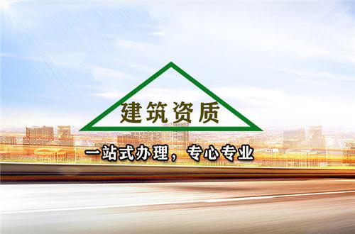 贵州代办资质升级公司