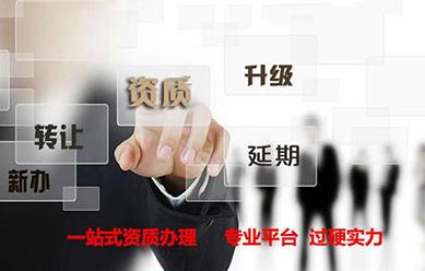贵州专业资质代办