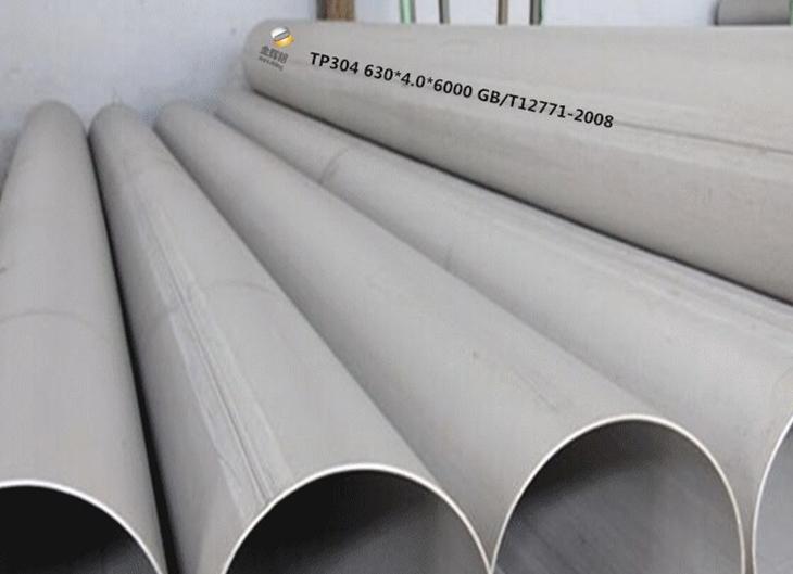 贵阳不锈钢水管DN600 不锈钢工业焊管