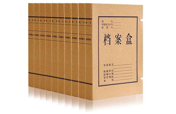 貴州|貴陽檔案盒印刷