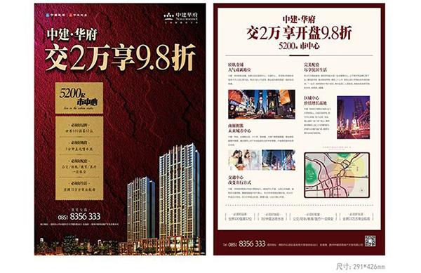 贵州海报印刷