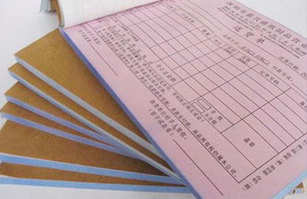 贵州收据印刷厂