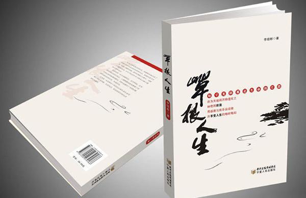 贵阳书籍印刷公司