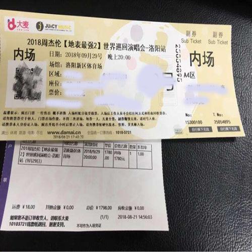 会展门票印刷