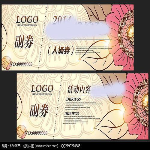 高档门票印刷