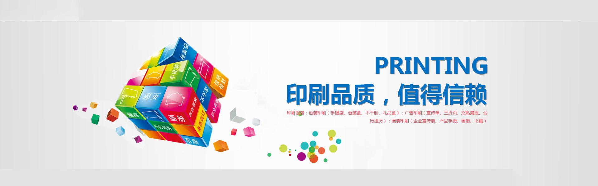 貴州印刷廠