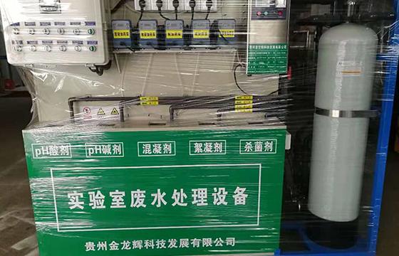 實驗室廢水設備案例