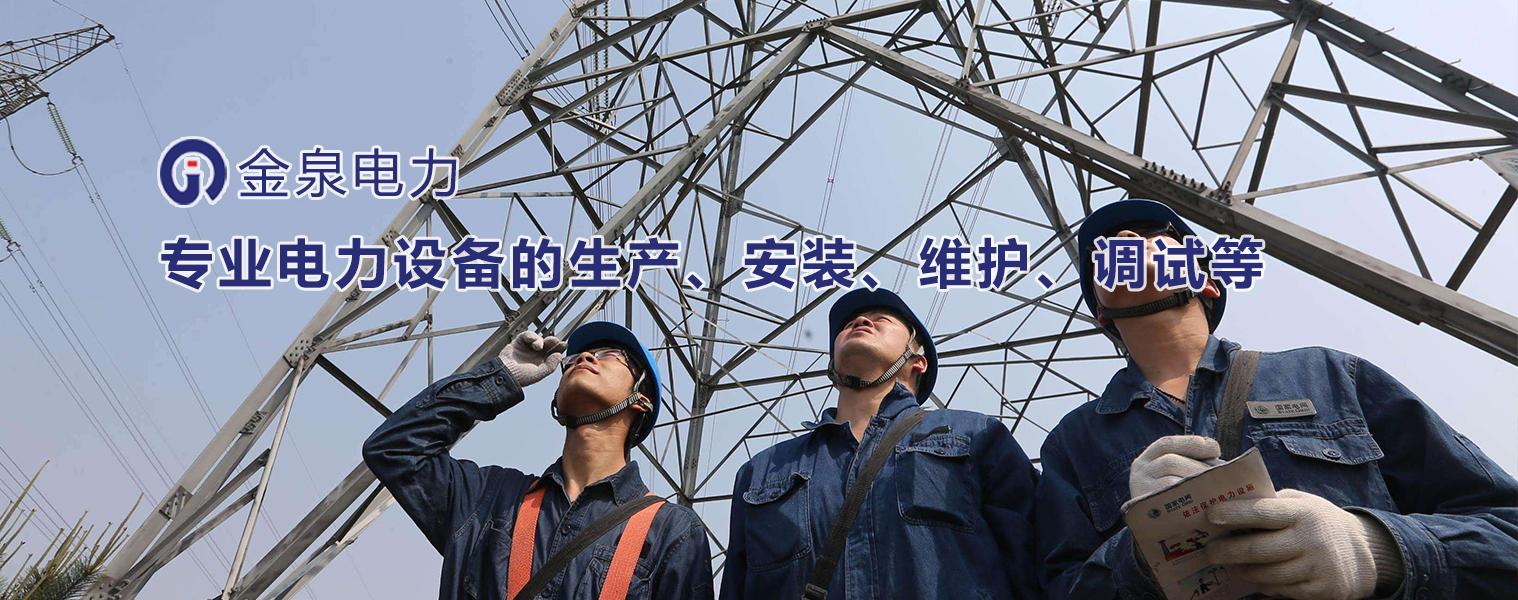 电力人必须要知道的电力常识