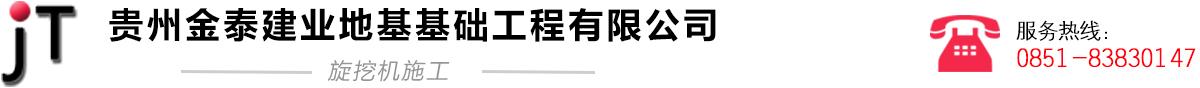 贵州金泰建业英超积分榜万博app26.0工程有限公司