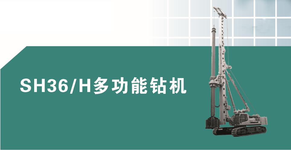 SH36/H多功能钻机