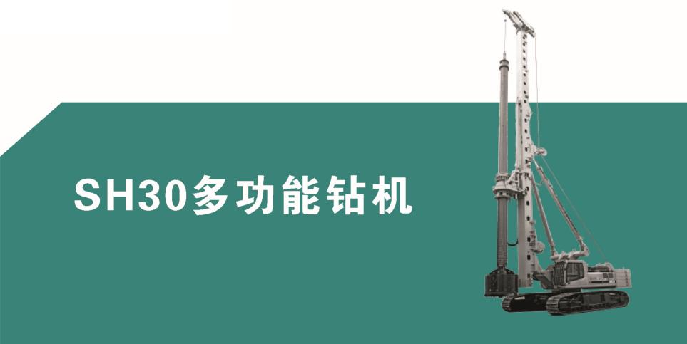 SH30多功能钻机