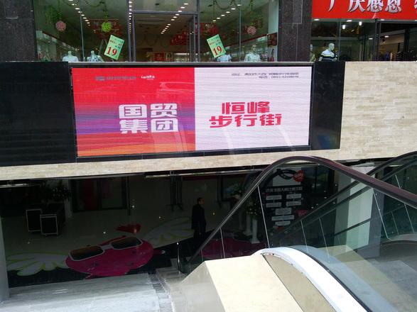 贵阳恒丰步行街LED显示屏案例