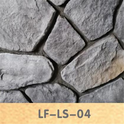 散石LF-LS-04