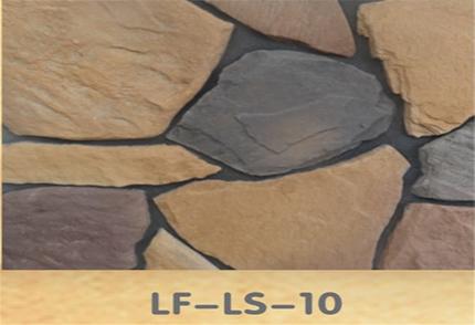 散石LF-LS-10