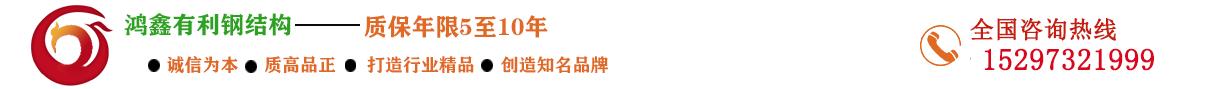 贵州鸿鑫有利钢结构有限公司