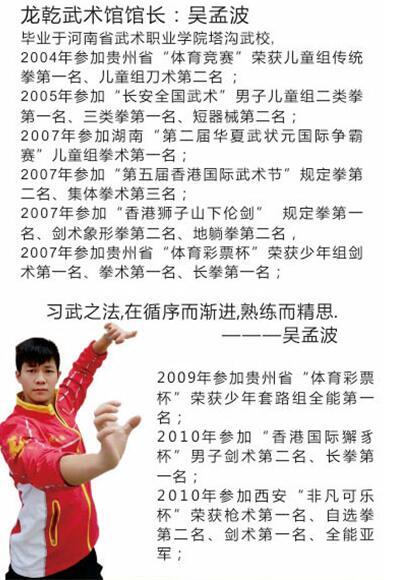 龙乾武术馆馆长:吴孟波