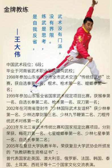 金牌教练——王大伟