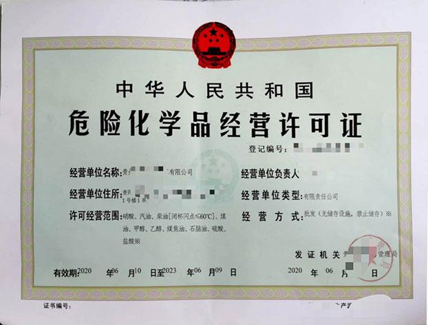 安顺危险化学品经营许可证