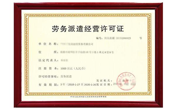 贵州劳务派遣经营许可证