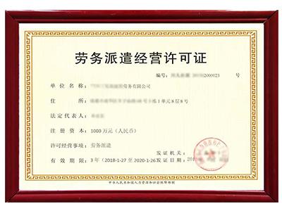 贵阳办理劳务派遣许可证