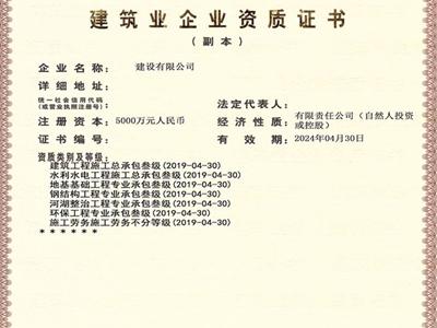 贵阳施工劳务资质代办公司