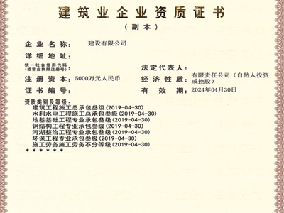 贵州施工劳务资质价格