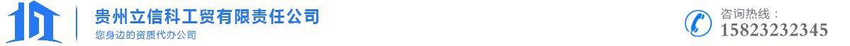 贵州立信科工贸有限责任公司_Logo