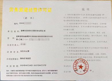贵州劳务派遣资质代办