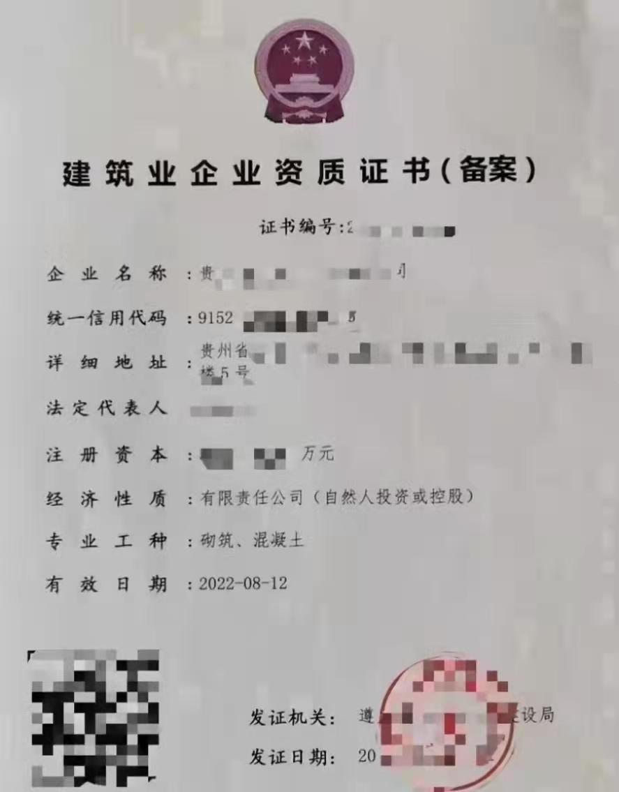 贵州劳务分包资质备案