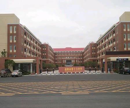 岳阳市第十六中学