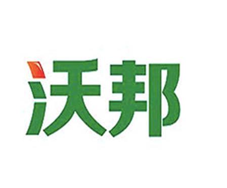 广州沃邦生物科技有限公司