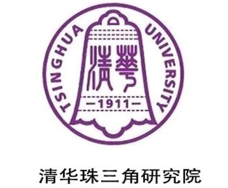清华珠三角研究院