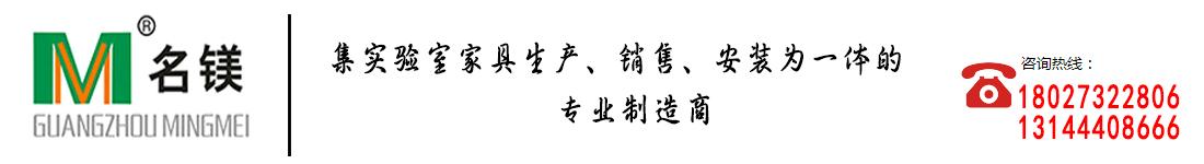 广州名镁实验室设备公司